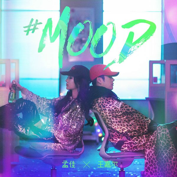 Tags: K-Pop, C-Pop, Got7, #Mood, Jackson, Meng Jia, Text: Song Title, Text: Artist Name, Animal Print, Sitting On Chair, Serious, Duo