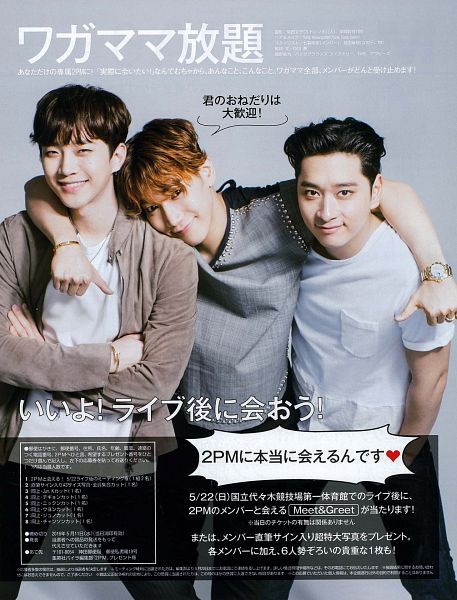 Tags: K-Pop, 2PM, Jun.K, Lee Junho, Hwang Chansung, Group, Baila Magazine, Android/iPhone Wallpaper, Scan, Magazine Scan