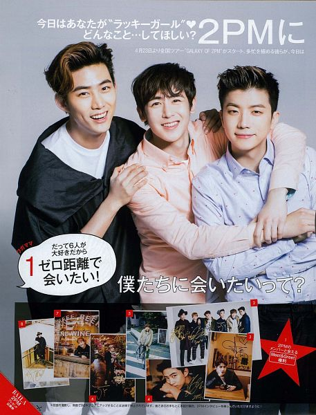 Tags: K-Pop, 2PM, Nichkhun, Ok Taecyeon, Jang Wooyoung, Japanese Text, Group, Magazine Scan, Baila Magazine, Scan, Android/iPhone Wallpaper