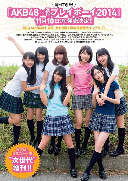 Tags: J-Pop, AKB48, HKT48, Kato Rena, Miyawaki Sakura, Mukaichi Mion, Kizaki Yuria, Kojima Mako, Shiroma Miru, Matsui Jurina, Japanese Text, Skirt