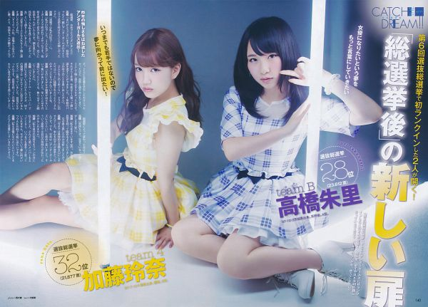 Tags: J-Pop, AKB48, Kato Rena, Takahashi Juri, Two Girls, Checkered, Boots, Checkered Dress, Wavy Hair, Blue Outfit, Sitting On Ground, Yellow Dress