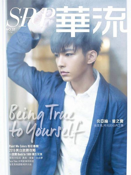Tags: C-Drama, C-Pop, Aaron Yan