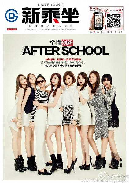Tags: K-Pop, After School, E-young, Lizzy, Nana, Raina, Lee Jooyeon, Uee, Kim Jungah, Lee Gaeun, Socks, High Heels