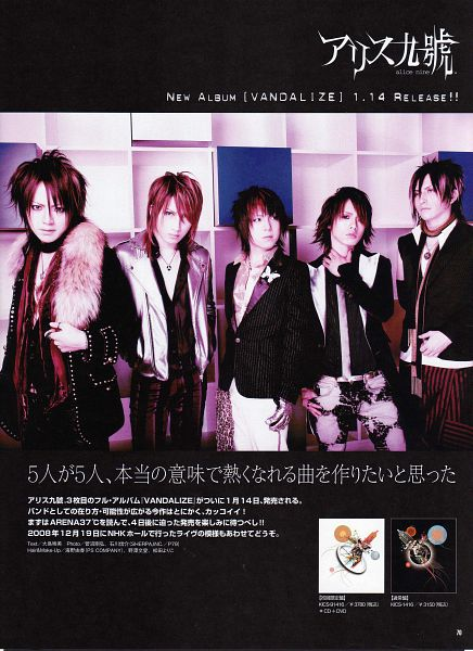 Tags: K-Pop, Alice Nine, Hiroto, Shou, Nao, Saga, Tora, Medium Hair, Hand On Neck, Five Males, Japanese Text, Quintet