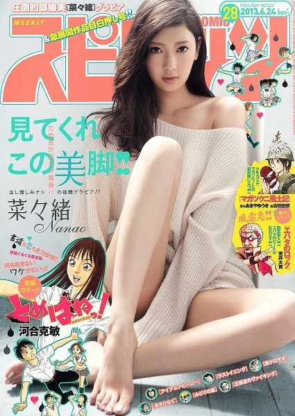 Tags: Dorama, Arai Nanao, Japanese Text, Scan, Android/iPhone Wallpaper, Magazine Cover