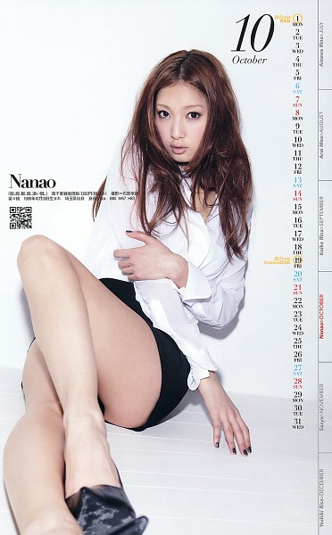 Tags: Dorama, Arai Nanao, High Heels, Japanese Text, Skirt, Nail Polish, Make Up, Calendar, Android/iPhone Wallpaper