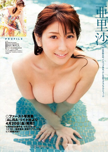 Tags: Arisa, Japanese Text, Big Breasts, Cleavage, Suggestive, Nude, Android/iPhone Wallpaper, Magazine Scan, Scan