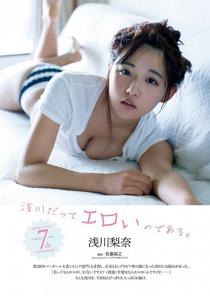 Tags: J-Pop, Gravure Idol, Super☆Girls, Asakawa Nana, Suggestive, Laying On Stomach, Blunt Bangs, Striped, Cleavage, Underwear, Full Body, Japanese Text