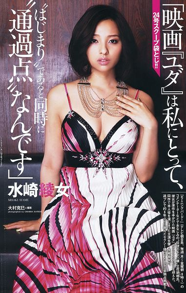 Tags: Gravure Idol, Ayame Misaki, Suggestive, Hand On Chest, Japanese Text, Cleavage, Necklace, Android/iPhone Wallpaper, Magazine Scan, Scan