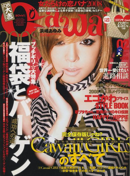 Tags: J-Pop, Ayumi Hamasaki, Japanese Text, Hand On Cheek, Striped, Dark Background, Medium Hair, Gray Shirt, Sleeveless, Hand On Head, Black Background, Text: Artist Name
