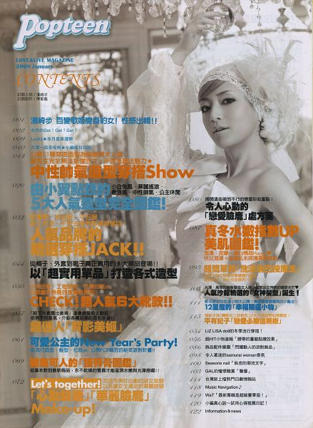 Tags: J-Pop, Ayumi Hamasaki, Japanese Text, Hand On Hip, White Headwear, Bare Shoulders, White Outfit, Text: Magazine Name, White Dress, Collarbone, Wedding Dress, Android/iPhone Wallpaper