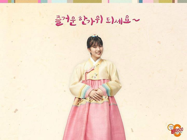 Tags: K-Pop, Miss A, Bae Suzy, Skirt, Korean Clothes, Black Eyes, Yellow Shirt, Hanbok, Pink Skirt, Korean Text, Grin, Traditional Clothes