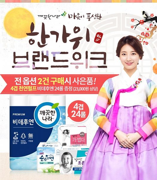 Tags: K-Pop, Miss A, Bae Suzy, Traditional Clothes, Jewelry, Make Up, Striped Shirt, Korean Clothes, Skirt, Black Eyes, Grin, Pink Skirt