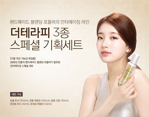 Tags: K-Pop, Miss A, Bae Suzy, Korean Text, Hair Up, Ponytail, Simple Background, Make Up, Text, Brown Background, The Face Shop