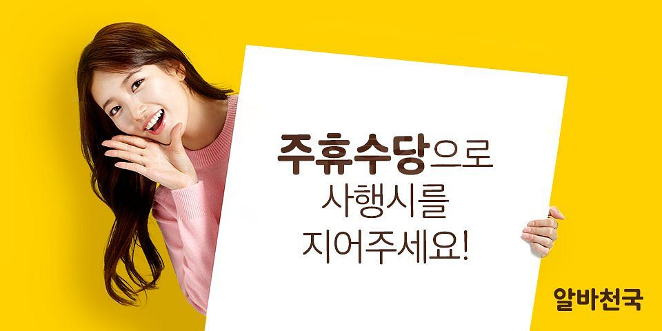 Tags: K-Pop, Miss A, Bae Suzy, Korean Text, Yellow Background, Pink Shirt, Simple Background, Standing, Text, Alba Heaven