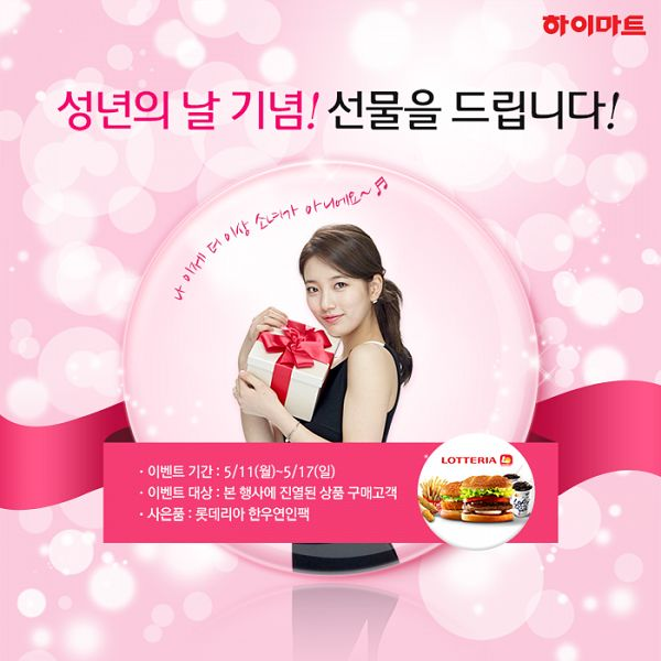Tags: K-Pop, Miss A, Bae Suzy, Bracelet, Gift, Red Bow, Ribbon, Music Note, Food, Bow, Korean Text, Lotte