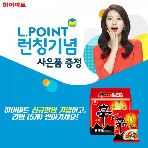Tags: K-Pop, Miss A, Bae Suzy, Korean Text, Red Outfit, Red Dress, Lotte