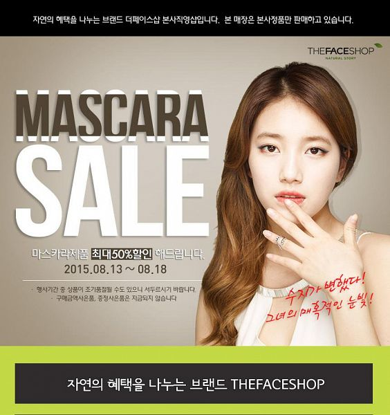 Tags: K-Pop, Bae Suzy, Serious, English Text, Korean Text, Ring, Wavy Hair, Make Up, Covering Mouth, The Face Shop