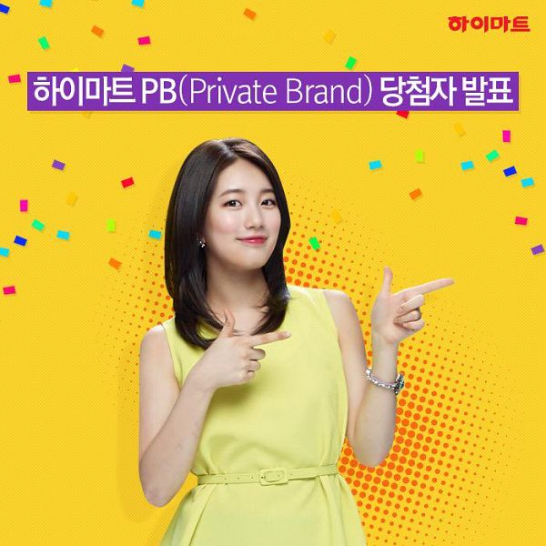 Tags: K-Pop, Bae Suzy, Yellow Dress, Korean Text, Yellow Background, Yellow Outfit, Pointing, Bracelet, Lotte