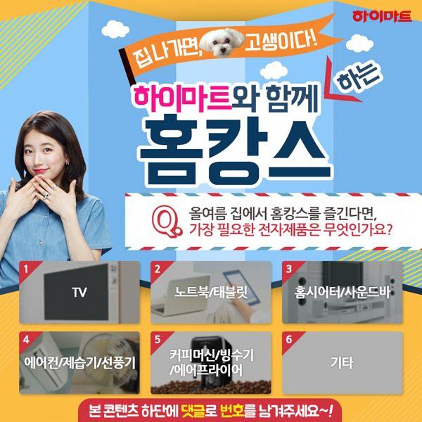 Tags: K-Pop, Miss A, Bae Suzy, Korean Text, Dog, Animal, Lotte