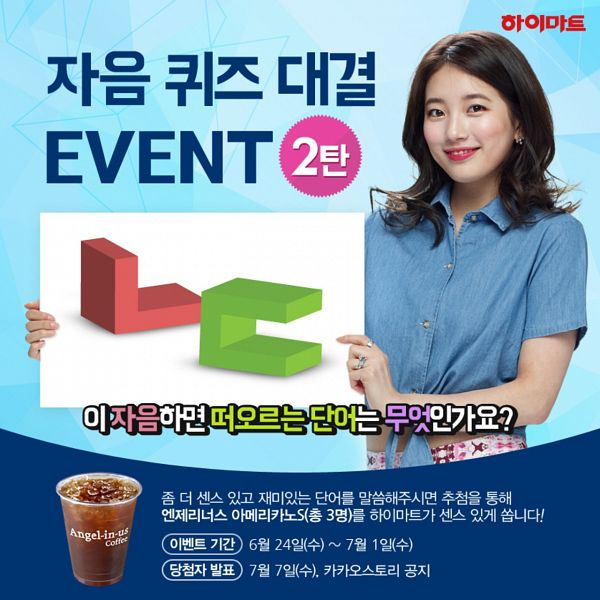 Tags: K-Pop, Miss A, Bae Suzy, English Text, Korean Text, Ring, Lotte