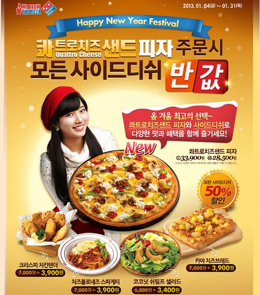 Tags: K-Pop, Miss A, Bae Suzy, Hat, Salad, Egg, Pizza, Food, Pasta, Korean Text, Twin Tails, Vegetables