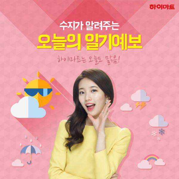 Tags: K-Pop, Miss A, Bae Suzy, Korean Text, Ring, Yellow Shirt, Pink Background, Lotte