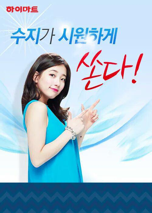 Tags: K-Pop, Miss A, Bae Suzy, Bracelet, Medium Hair, Korean Text, Lotte