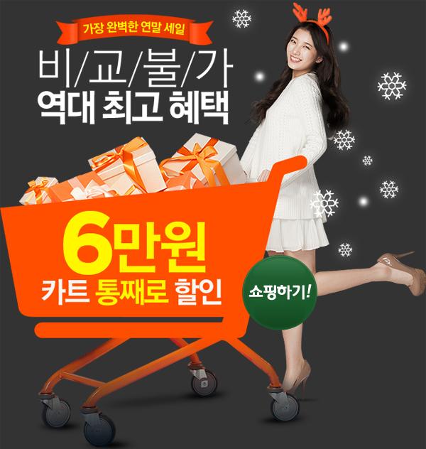 Tags: K-Pop, Miss A, Bae Suzy, Korean Text, Grin, Shopping Cart, Wavy Hair, Gift, Skirt, Standing On One Leg, Leg Up, White Skirt
