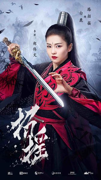 Tags: C-Drama, Bai Lu, Red Lips, Chinese Clothes, Black Eyes, Chinese Text, Hair Up, Weapons, Cape, Wide Sleeves, Ponytail, Traditional Clothes