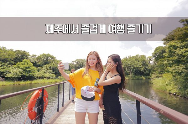 Tags: K-Pop, Berry Good, Gowoon, Seoyul, Plant, Shorts, Hat Off, Smartphone, Yellow Shirt, Lake, Water, Tree