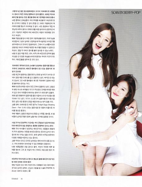 Tags: K-Pop, Berry Good, Taeha, Kim Subin, Two Girls, White Outfit, Duo, White Dress, Android/iPhone Wallpaper, StarAZ, Magazine Scan