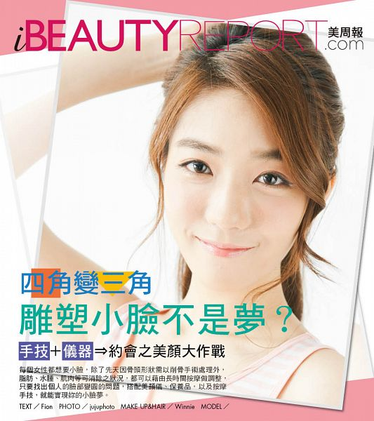 Tags: C-Pop, Popu Lady, Chen Tingxuan, Chinese Text, Magazine Scan, iBeauty Report