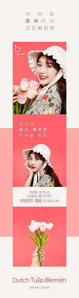 Tags: K-Drama, Choi Bae-young, Text, Korean Text, Hat, Red Lips, Flower, Pink Flower, Pink Background, Hand On Cheek, Tulip, Hand On Head
