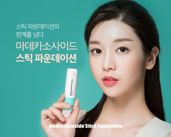 Tags: K-Drama, Choi Bae-young, Serious, Green Background, Korean Text, English Text, A'pieu