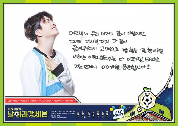 Tags: K-Pop, Got7, Choi Youngjae, Text: Artist Name, Korean Text, Hairband, Hand On Chest, Eyes Closed