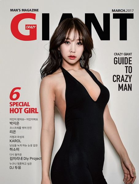 Tags: K-Pop, ICIA, Coca, English Text, Serious, Black Dress, Red Lips, Suggestive, Black Outfit, Crazy Giant Magazine, Magazine Scan