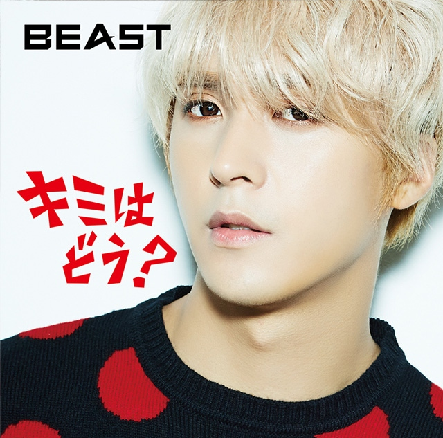 Tags: K-Pop, Highlight (band), How About You?, Dongwoon, Text: Artist Name, Text: Album Name, Close Up, Album Cover, Scan