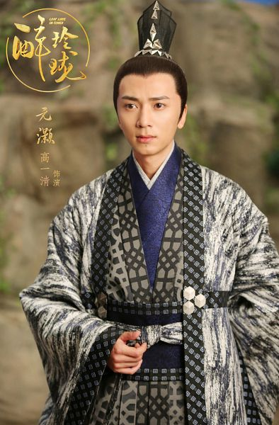 Tags: C-Drama, Gao Yiqing, Chinese Text, Chinese Clothes, Traditional Clothes, Hair Ornament, Serious, Lost Love In Times