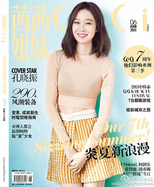Tags: K-Drama, Gong Hyo-jin, Crop Top, Checkered, Text: Magazine Name, Skirt, Chinese Text, Checkered Skirt, Midriff, Scan, CeCi, Magazine Cover