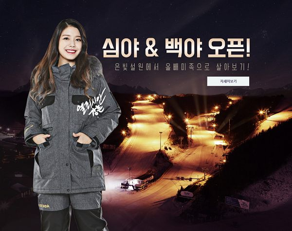 Tags: JTG Entertainment, K-Pop, Berry Good, Gowoon, Grin, Gray Pants, Coat, Night, Wavy Hair, Korean Text, Pants, Ski