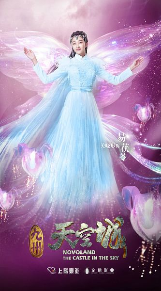 Tags: C-Drama, Guan Xiaotong, Blue Outfit, Chinese Text, Blue Dress, Cape, Poster, Scan, Novoland: The Castle in the Sky