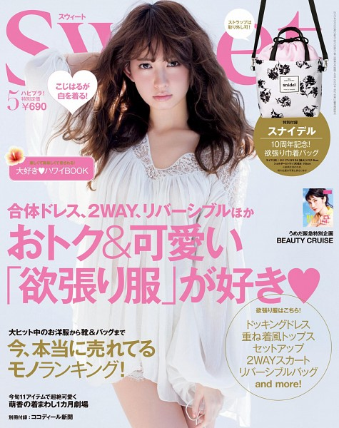 Tags: J-Pop, AKB48, Haruna Kojima, White Background, White Dress, White Outfit, Wavy Hair, Bare Legs, Hand In Hair, Text: Magazine Name, Light Background, Japanese Text