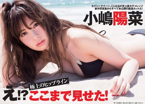 Tags: AKB48, Haruna Kojima, Cleavage, Bikini, Bare Shoulders, Bare Back, Suggestive, Wallpaper