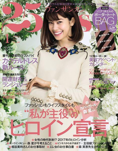 Tags: Dorama, Hikari Mori, White Outfit, Blunt Bangs, Text: Artist Name, Ring, Text: Magazine Name, White Dress, Japanese Text, Magazine Cover, 25ans