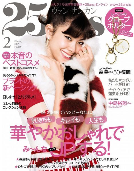 Tags: Dorama, Hikari Mori, Text: Artist Name, Blunt Bangs, Text: Magazine Name, Light Background, Japanese Text, White Background, Fur, Red Shirt, Ring, Short Sleeves