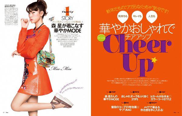 Tags: Dorama, Hikari Mori, Light Background, Standing On One Leg, Orange Dress, White Background, Orange Outfit, Hair Up, Necklace, Japanese Text, Blunt Bangs, Leg Up