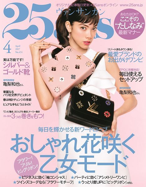 Tags: Dorama, Hikari Mori, Holding Object, Sleeveless Dress, Hair Up, Pink Background, Blunt Bangs, Text: Artist Name, Japanese Text, Ponytail, Bare Shoulders, Bag
