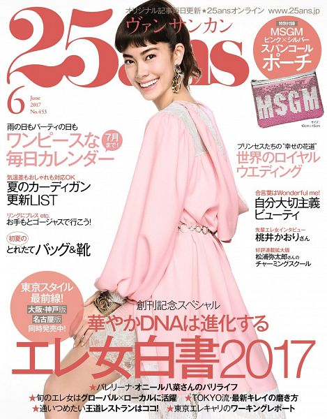 Tags: Dorama, Hikari Mori, Pink Outfit, Belt, Blunt Bangs, Bare Legs, Light Background, Pink Dress, Text: Magazine Name, White Background, Japanese Text, Side View