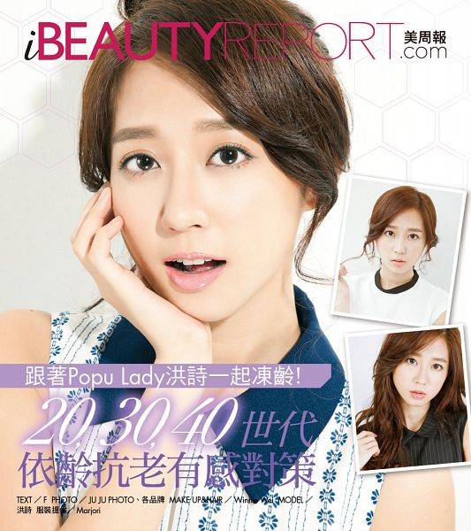 Tags: C-Pop, Popu Lady, Hongshi, Chinese Text, Hair Up, Magazine Scan, iBeauty Report